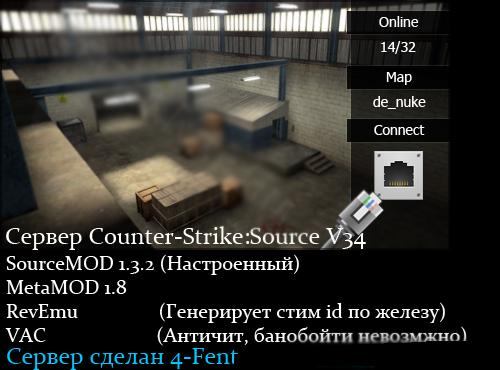 Как создать свой сервер для counter strike source